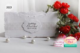 کارت عروسی سفید حجمی