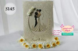 کارت عروسی سه بعدی ویونا