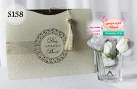 کارت عروسی مجلسی شروان