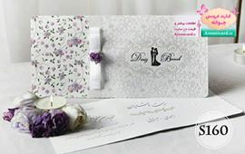 کارت عروسی آبرنگی آرتین