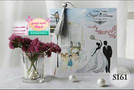 کارت عروسی آبرنگی متالایز