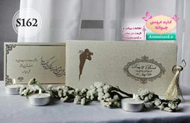 کارت عروسی مجلسی آریا
