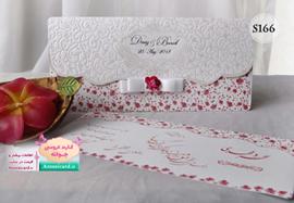 کارت عروسی آبرنگی آرزو