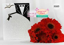 کارت عروسی عروس و داماد (3)