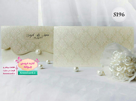 کارت عروسی کلاسیک 2