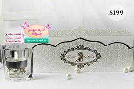کارت عروسی کلاسیک نارسیس