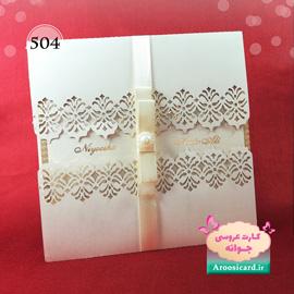 کارت عروسی 504