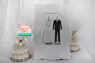 کارت عروسی S516