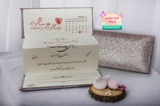 کارت عروسی S521