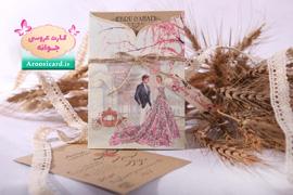 کارت عروسی کد S524