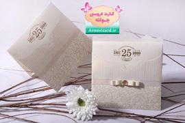 کارت عروسی کد s536
