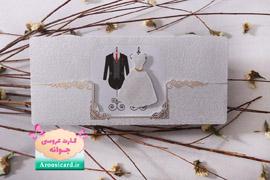 کارت عروسی کد s553