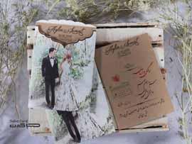 کارت عروسی کد S573