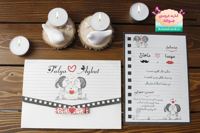 کارت عروسی S488