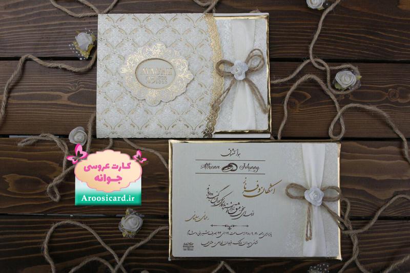 کارت عروسی کد S498