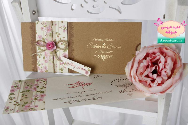 کارت عروسی کد S504