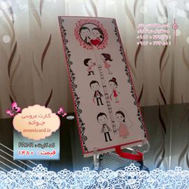 کارت عروسی فانتزی (6)