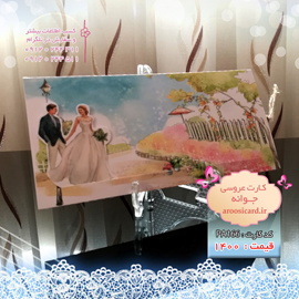 کارت عروسی مدل فانتزی-آبرنگی (3)