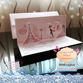 کارت عروسی مدل سه بعدی - فانتزی (1)