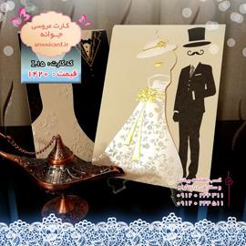 کارت عروسی مدل عروس و داماد (1)