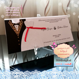 کارت عروسی مدل عروس و داماد (2)