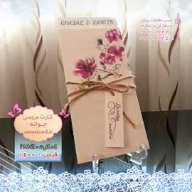 کارت عروسی آبرنگ + کناف (1)