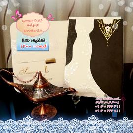 کارت عروسی با لباس عروس و داماد (3)
