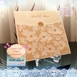 کارت عروسی لوکس با گل برجسته (1)