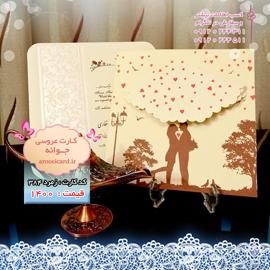 کارت عروسی آبرنگ چتری