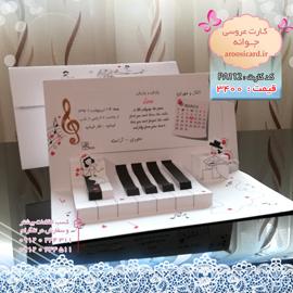 کارت عروسی سه بعدی مدل پیانو