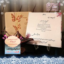 کارت عروسی آبرنگ کاغذ متالایز (1)