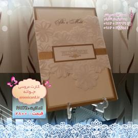 کارت عروسی کلاسیک دال بر (1)