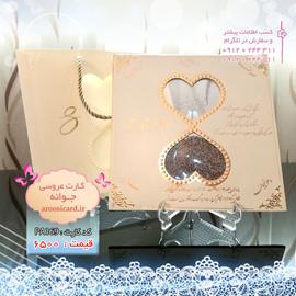کارت عروسی لوکس ساعت شنی (1)