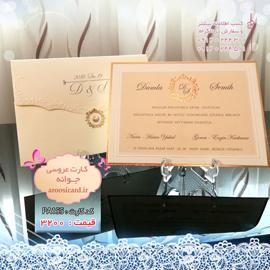 کارت عروسی لوکس دیپلمات (1)