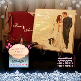 کارت عروسی آغوش (زرشکی)