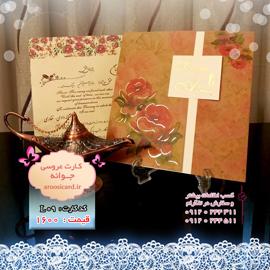 کارت عروسی آبرنگی پلاک (1)