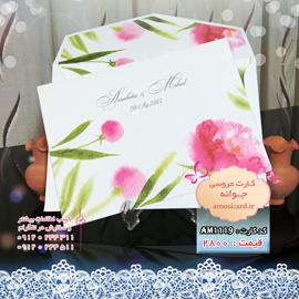 کارت عروسی آبرنگی گل سرخ (1)