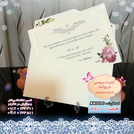 کارت عروسی آبرنگی + پاکت لب رنگی