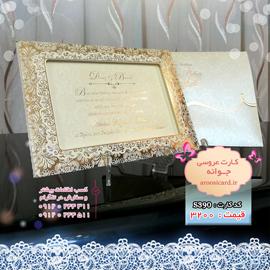 کارت عروسی حجمی لوکس + طلاکوب