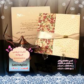 کارت عروسی آبرنگی + ربان کمربندی