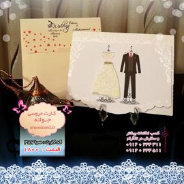 کارت عروسی آبرنگی + آویز لباس