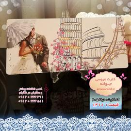 کارت عروسی آبرنگی(لیزری)