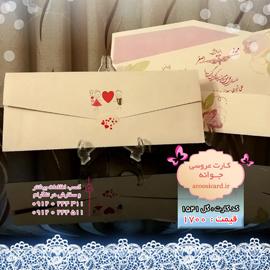کارت عروسی فانتزی + پاکت لب رنگی