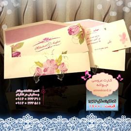 کارت عروسی آبرنگی