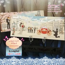 کارت عروسی فانتزی (متحرک 2)