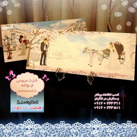 کارت عروسی فانتزی (متحرک 3)