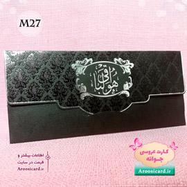 کارت ترحیم کد M27