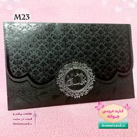 کارت ترحیم کد M23