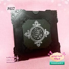 کارت ترحیم کد M17