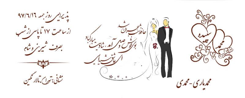 فونت کارت عروسی 4